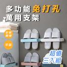 【JAR嚴選】【3入組】馬卡龍高級多功能收納掛勾壁掛式免打孔置物架(毛巾 拖鞋 鞋刷 瀝水防潮)