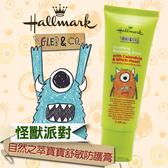 【Hallmark】怪獸派對 自然之萃寶寶舒敏防護膏 75ml