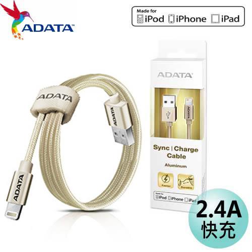 ADATA 威剛 Lightning USB 1m 1米 鋁殼 充電線 傳輸線 編織線 2.4A快速充電