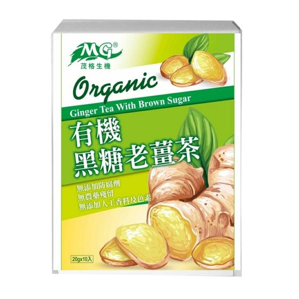 【茂格】有機黑糖老薑茶(15g*10包/盒)~新品上市~採用台灣花蓮有機薑母(買1送1)共2盒