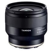 【震博】TAMRON 24mm F2.8 Di III OSD 定焦鏡頭 (E接環;公司貨) F051