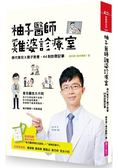 柚子醫師雞婆診療室:兩代育兒X親子教養,44則診間記事