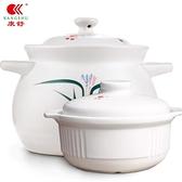 砂鍋康舒砂鍋耐高溫養生湯煲陶瓷小沙鍋大容量湯鍋燉鍋明火家用燃氣 艾家