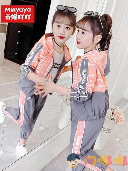 女童秋裝套裝中大兒童運動童裝小女孩兩件套【淘嘟嘟】
