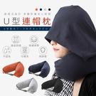 【現貨12H出貨】日系 連帽頸枕 護頸U...