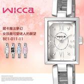 【人文行旅】New Wicca | BE1-011-11 時尚氣質女性腕錶 18mm