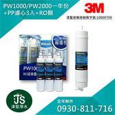 【津聖】3M PW1000 /PW2000 一年份濾心組合包+RO膜+SQCPP三入 (2017-藍色新包裝)【LINE ID: 0930 -811 -716】