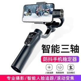 S5B升級版手機穩定器 三軸防抖手持雲台自拍桿 直播錄影拍照變焦 人臉跟踪 APP攝影手機支架