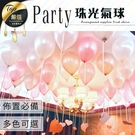 現貨!珠光氣球 10吋 氣球 活動婚禮派對 佈置 攝影外拍 慶祝 生日會場裝飾 手工包裝 #捕夢網