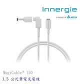 台達電 Innergie MagiCable 150 1.5公尺 Type-C筆電充電線