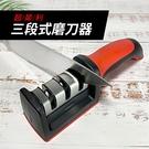 【三段式磨刀器】磨刀器 磨刀石 多段式 刀具 廚師刀 廚刀研磨 CHX801 [百貨通]