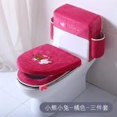 馬桶坐便套三件套通用馬桶蓋套罩家用防水馬桶圈【聚寶屋】