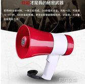 手持喊話器 喊話器手持喇叭擴音器戶外宣傳錄音地攤叫賣器可充電小喇叭揚聲器 第六空間
