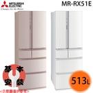 【MITSUBISHI 三菱】513L日本原裝變頻六門冰箱 MR-RX51E 送基本安裝