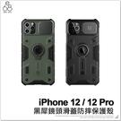 iPhone 12 Pro 黑犀鏡頭滑蓋防摔保護殼 指環殼 滑蓋保護鏡頭 手機殼 手機鏡頭 防塵防刮 防摔殼