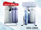 RO逆滲透 純水機 RO 五道【愛菲爾eiffel】 可層層濾除有害物質 ERO-2904 送安裝