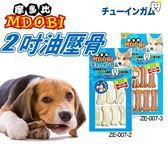 【培菓平價寵物網 】MDOBI》摩多比潔牙骨系列‧2吋油壓骨6支入(1包)