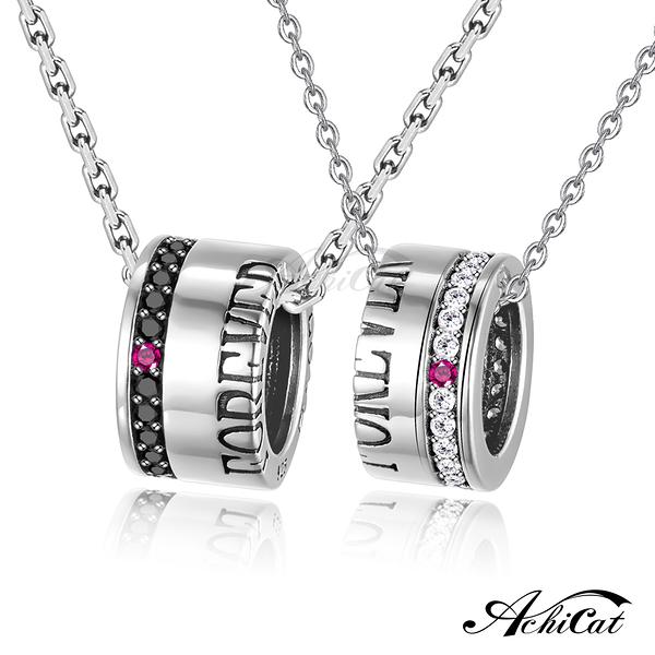 AchiCat 情侶項鍊 925純銀項鍊 愛的緣分 滾輪對鍊 單個價格  CS7069