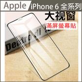 【大視窗】iPhone 6 6s Plus 全滿版 手機保護貼 鋼化膜 玻璃膜 全覆蓋 防爆 防刮 螢幕貼 玻貼