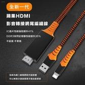 現貨免運 - 蘋果 HDMI 影音轉接線【AB0086】超韌編織線 投影 電視 手機轉hdmi