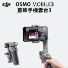 黑熊館 DJI 大疆 Osmo Mobile 3 靈眸手機雲台3 穩定器 手勢控制 豎拍 折疊 輕巧 手持