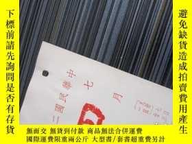 二手書博民逛書店罕見中華民國26年7月4日曆(古畫)Y2722