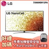 【贈基本壁掛安裝+AURA STUDIO 3 藍芽喇叭】[LG 樂金]75型 頂級版一奈米4K電視 75NANO91SPA