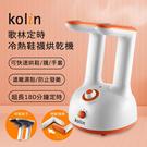 豬頭電器(^OO^) –Kolin 歌林 定時冷熱鞋襪烘乾機【KAD-MN160】