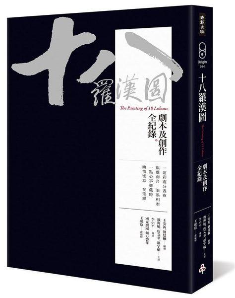 十八羅漢圖:劇本及創作全紀錄