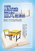 (二手書)N5文法日文磨課師