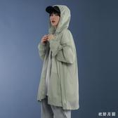 防曬衣 女2020新款長袖百搭薄款鹽系外套連帽韓版寬鬆超仙洋氣服潮 JX2371【衣好月圓】
