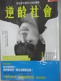 【書寶二手書T2/社會_ANJ】逆齡社會:愈活愈年輕的全球新趨勢_凱瑟琳‧梅爾