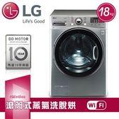 ★贈好禮3選1+洗衣紙2盒【LG】18kg 蒸氣洗脫烘滾筒洗衣機WD-S18VCD 含基本安裝