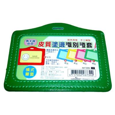 Boman 寶美 皮質塗邊證件套/派司套/識別套M7399-17橫式單面