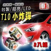 車的LED系列 高亮度5SMD粉紫光 T10 款 (兩入組)