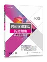 二手書博民逛書店《TQC+數位媒體出版認證指南》 R2Y ISBN:9789863475880