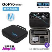 【建軍電器】TELESIN M尺寸收納包 相機包 配件 GoPro 適用 HERO8 7 6 5 全系列