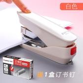訂書機省力定裝訂釘書器多功能