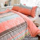 【McQueen‧麥皇后】《陽沐子》精梳棉雙人床包兩用被套四件組