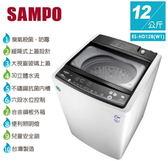 【佳麗寶】-留言再享折扣(SAMPO聲寶)變頻洗衣機-12Kg【ES-HD12B】