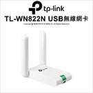含稅 TP-LINK TL-WN822N 300Mbps 高增益 無線 USB網路卡 介面卡 公司貨★可刷卡★薪創數位
