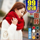 圍巾 圍脖 針織 加厚保暖 120*60...