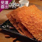 軒記-台灣肉乾王 原味杏仁脆豬肉乾(100g/包,共三包)【免運直出】