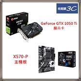 【顯示卡+主機板】 微星 MSI GeForce GTX 1050 Ti AERO 4G OCV1 顯示卡 + 華碩 ASUS PRIME-X570-P 主機板