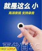 攝像頭 小型攝像頭連手機遠程高清mini形攝像機無線家用微型監控器免插電 百分百