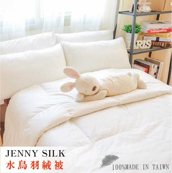 【Jenny Silk名床】100%純天然水鳥羽絨被.單人尺寸.全程臺灣製造