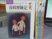 【書寶二手書T3/兒童文學_RIL】兒童彩色世界文學(合輯)_5~8合售_湯姆歷險記等