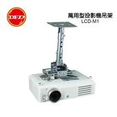 LCD-M1萬用型投影機懸吊架 (黑、白、銀三色可選) 公司貨