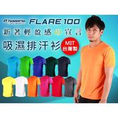 HODARLA FLARE 100 男女吸濕排汗衫(短袖T恤 透氣 多色 台灣製 免運≡體院≡