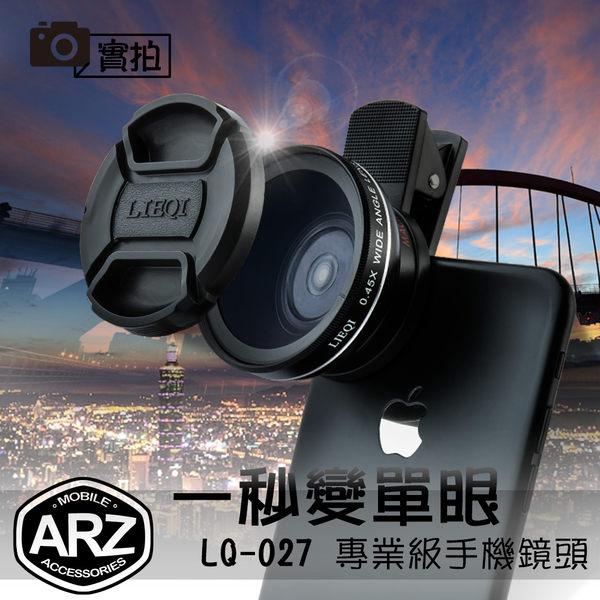 【ARZ】LIEQI LQ-027 專業級手機鏡頭 0.45X超大廣角鏡頭+10X微距 類單眼 iPhone 8 i7 i6s SONY XZ XP Z5P